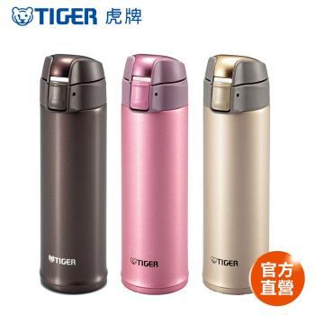 TIGER 虎牌不鏽鋼超輕量彈蓋式保溫保冷杯保溫瓶MMP-S030