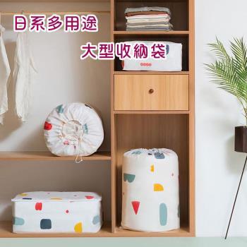 日系多用途大型收納袋(加大款)