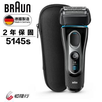 BRAUN德國百靈 新5系列親膚靈動貼面電鬍5145s(買就送)