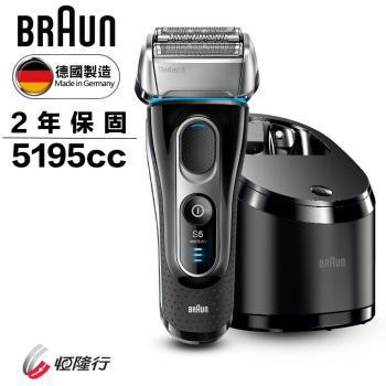 BRAUN德國百靈新5系列親膚靈動貼面電鬍刀5195cc(買就送)