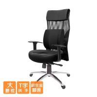 GXG 高背美姿 電腦椅 (T字扶手/大腰枕) TW-173LUA