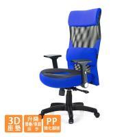 GXG 高背美姿 電腦椅 (摺疊滑面扶手) TW-173E3