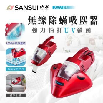 【SANSUI 山水】強力拍打UV紫外線殺菌無線除蹣吸塵器(SUV-K6)