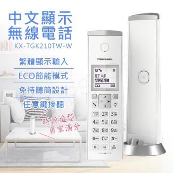 送!柴犬飲料袋 Panasonic國際牌 中文顯示時尚造型無線電話KX-TGK210TW