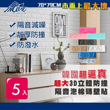 【Incare】韓國超逼真-超大3D立體防撞隔音泡棉磚壁貼(5入)