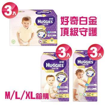 好奇 白金級頂級守護紙尿褲 M、L、XL (尺寸任選一箱~)