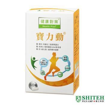 【西德】寶力動(專利UC-II 非變性二型膠原蛋白+葡萄糖胺+軟骨素)膜衣錠(60錠)