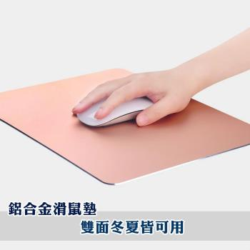 時尚雙面鋁合金滑鼠墊(加大款)