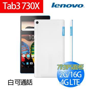【福利品】Lenovo Tab3 730x 7吋/2G/16G 4GLTE可通話 平板電腦 白