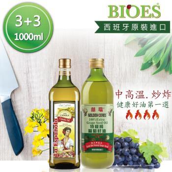 【囍瑞 BIOES】囍瑞葡萄籽油+萊瑞100%芥花油(1000ml - 3+3入)