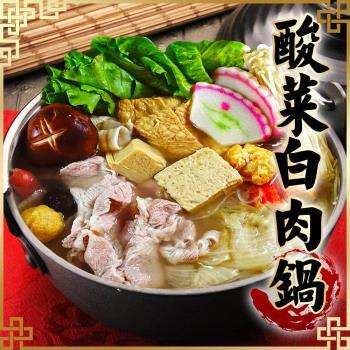 【海鮮世家】東北酸菜白肉鍋*4包組(適合4人份/1200g±5%/固形物300g)