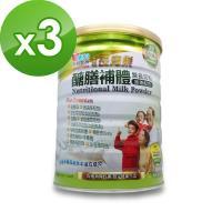 【天明製藥】天明長青樂-醣膳補體營養奶粉(鉻穩配方)(900g/罐)*3入組