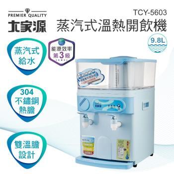 大家源-9.8L蒸氣式溫熱開飲機TCY-5603