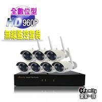 【宇晨I-Family】免配線/免設定960P八路式無線監視系統套裝(一機七鏡頭)