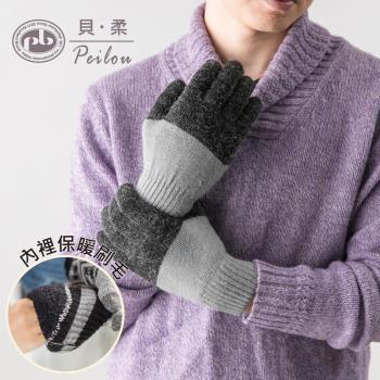 【PEILOU】貝柔雙層保暖雙色手套(男)