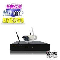 【宇晨I-Family】免配線/免設定1080P四路式無線監視系統套裝(一機一鏡頭)