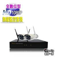 ~宇晨I~Family~免配線 免設定1080P四路式無線監視系統套裝 一機兩鏡頭
