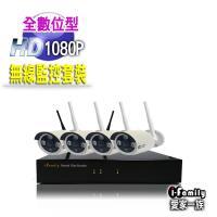 ~宇晨I~Family~免配線 免設定1080P四路式無線監視系統套裝 一機四鏡頭 內附2