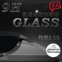 ★超值2入★ APPLE iPhone 8 (4.7吋) 9H 鋼化玻璃2.5D細弧邊保護貼