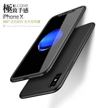 UCASE Apple iPhone X 5.8吋 360度全包覆保護殼 手機殼+PET保護貼 全包殼 防摔殼