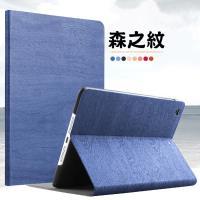 APPLE iPad(2017)9.7吋 森之紋防摔平板保護套 保護殼 智慧休眠