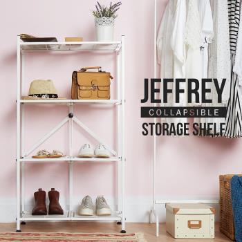 【H&D】Jeffrey傑佛瑞可折疊四層收納層架/儲物架/收納架-2色