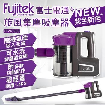 Fujitek富士電通手持直立旋風吸塵器FT-VC302 紫