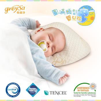 GreySa格蕾莎【圓滿頭型嬰兒枕】3D立體記憶枕|圓頭型|抗菌防蟎|無毒耐燃|安全環保