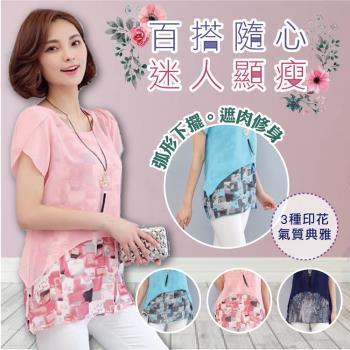 HelloBeauty韓版時尚顯瘦大碼氣質長版雪紡衫