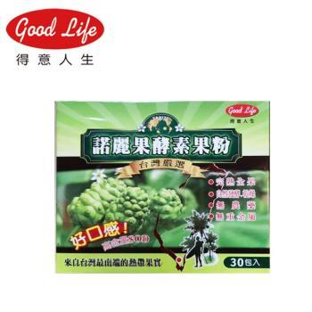 【得意人生】大溪地諾麗果酵素粉(2gx30包/盒)