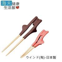 海夫 日華 餐具 筷子 俐落型 輔助筷 日本製 (E0903)