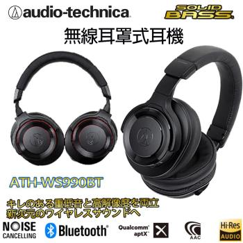 【鐵三角】ATH-WS990BT無線耳罩式耳機