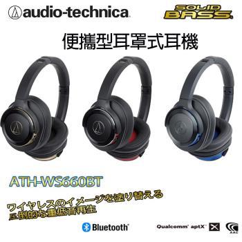 Audio-technica 鐵三角 便攜型耳罩式耳機 ATH-WS660BT