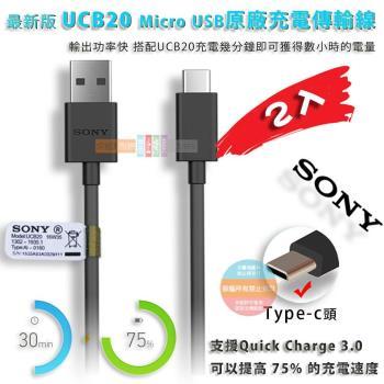 超值2入-SONY 原廠 UCB20 Type-C 傳輸充電線