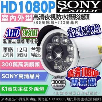 【KINGNET】AHD/類比 1080P 夜視紅外線攝影機 戶外攝影機 6顆大功率攝影機 UTC 監視器 攝影機