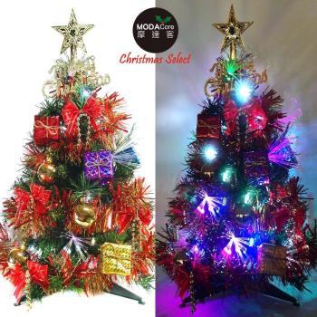 【摩達客】夢幻多變2尺/2呎(60cm)彩光LED光纖聖誕樹(+藍銀系飾品組)