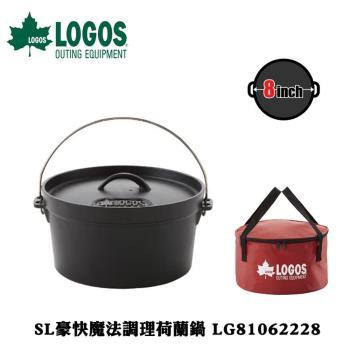 露營 荷蘭鍋 鑄鐵鍋 SL豪快魔法調理荷蘭鍋 LOGOS LG81062228 8吋 / 城市綠洲