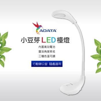 ADATA威剛 小豆芽 LED檯燈 (行動照明)