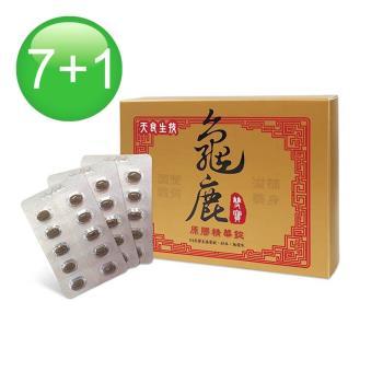 (加1元多1件)【天良生技】龜鹿雙寶 原膠精華錠(30粒x7盒+30粒x1盒)