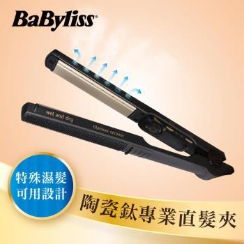 BaByliss 24MM專業鈦金陶瓷直髮夾ST27W(買就送)