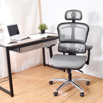 凱堡 香鯨高配全功能 第二代高韌性彈力網工學機能椅