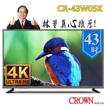 皇冠CROWN 43型4KUHD多媒體HDMI數位液晶顯示器+數位視訊盒(CR-43W05K)