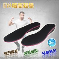 EVA增高鞋墊-2雙入