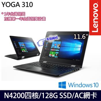 Lenovo 聯想 IdeaPad YOGA 310 80U2004KTW 11.6吋Intel四核128G SSD翻轉觸控小筆電
