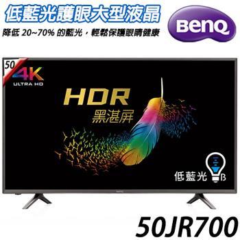 BenQ 4K HDR護眼大型液晶 智慧連網、低藍光 50JR700
