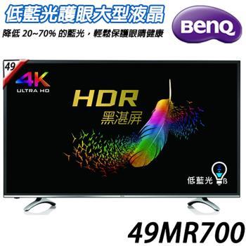 BenQ 49吋4K HDR護眼大型液晶智慧連網、低藍光 49MR700