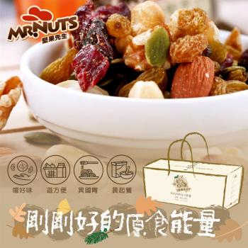 MR.NUTS 堅果先生 綜合堅果 任選 2罐 禮盒組