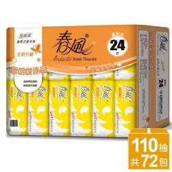春風超細柔抽取式衛生紙-羽絨新肌感(110抽x24包x3串)-網
