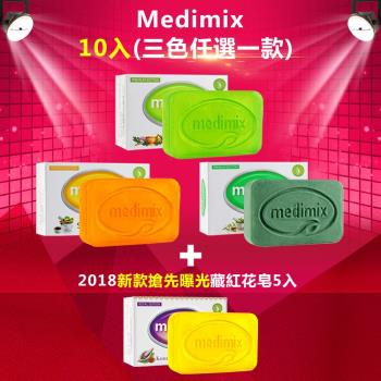 Medimix 阿育吠陀天然草本手工皂雙12專案活動