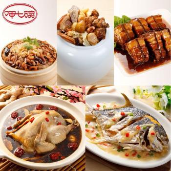 預購-《呷七碗》五福年菜五件組(佛跳牆+干貝米糕+人蔘紅棗雞湯+東坡肉+味噌鯧魚)(02/05~02/12到貨)